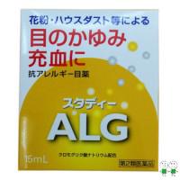 ★【第2類医薬品】 スタディーALG (15mL)
