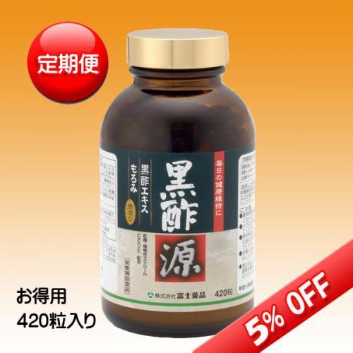 【定期便】【黒酢エキス】黒酢源(くろずげん)お徳用 420粒入り(富士薬品)送料無料