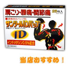 ★【第2類医薬品】 サンツールIDパップ [10cm×14cm] (25枚)