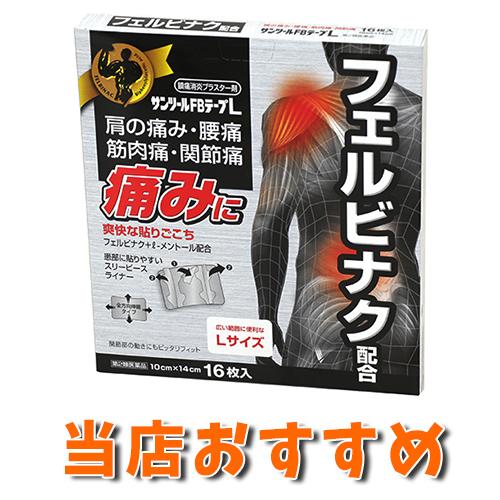 ★【第2類医薬品】  サンツールFBテープL[10cm×14cm] 16枚入り