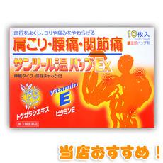 【第3類医薬品】 サンツール温パップEX (10枚)