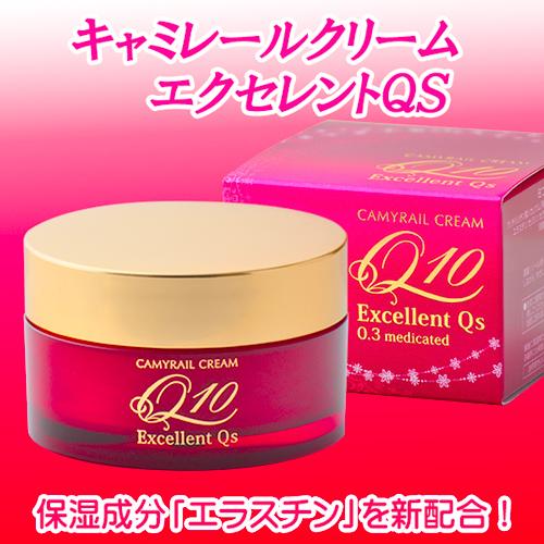 【CoQ10クリーム】キャミレールクリームエクセレントQS 30g【医薬部外品】(富士薬品)