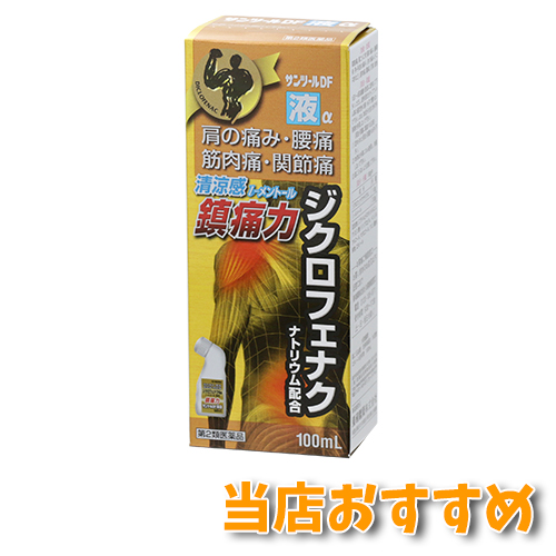★【第2類医薬品】 サンツールDF液α(100ml)
