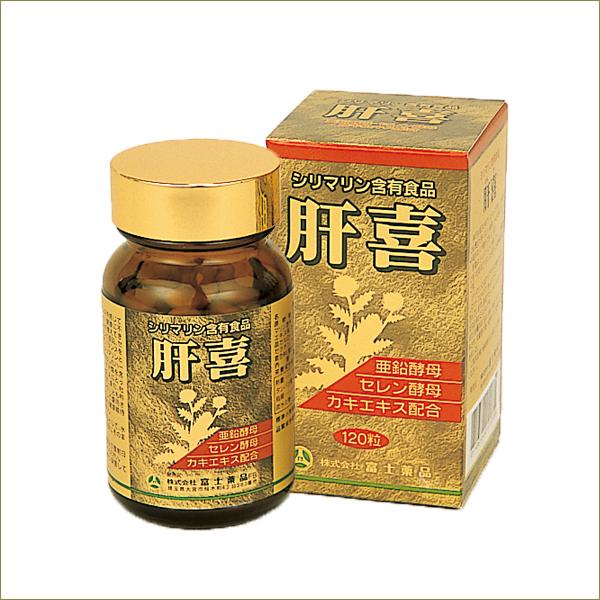 肝喜(かんき) 120粒入り 送料無料(富士薬品)
