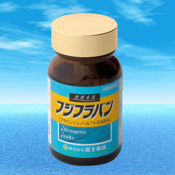 【フラバンジェノール(R)】フジフラバン 120粒入り (富士薬品)送料無料