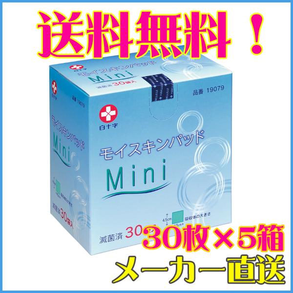 モイスキンパッド Mini 4.5cm×4.5cm 滅菌済 30袋入×5箱 (白十字)【直送品】【送料無料】【4987603190795】