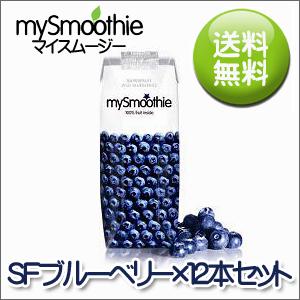マイスムージー(mySmoothie) SFブルーベリー 250ml×12本 (HARUNA)【直送品】【送料無料】【5060079450132】