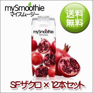 マイスムージー(mySmoothie) SFザクロ 250ml×12本 (HARUNA)【直送品】【送料無料】【5060079450149】