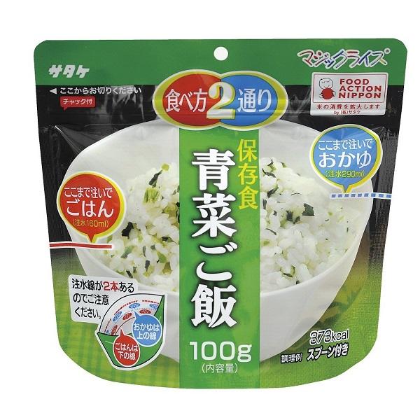 サタケ マジックライス 保存食 青菜ご飯×20個入り 3ケース 【クレジット決済のみ】(KK)
