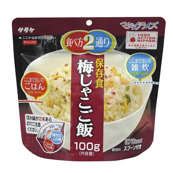 サタケ マジックライス 保存食 梅じゃこご飯×20個入り 3ケース 【クレジット決済のみ】(KK)