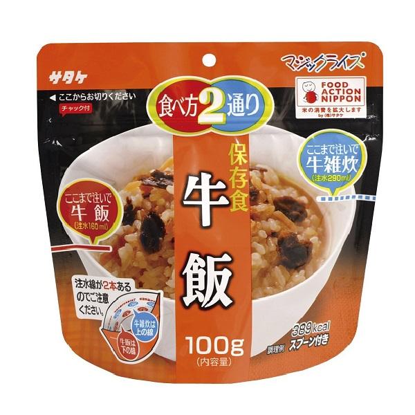 サタケ マジックライス 保存食  牛飯 ×20個入り 3ケース 【クレジット決済のみ】(KK)