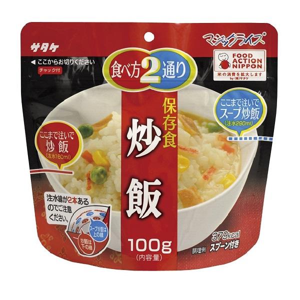 サタケ マジックライス 保存食  炒飯 ×20個入り 3ケース 【クレジット決済のみ】(KK)