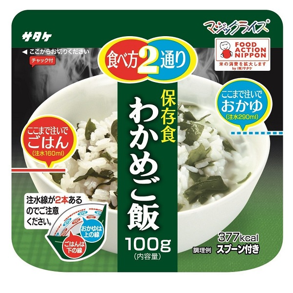 サタケ マジックライス 保存食 わかめご飯×20個入り 3ケース 【クレジット決済のみ】(KK)