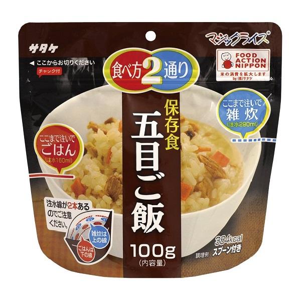 サタケ マジックライス 保存食 五目ご飯×20個入り 3ケース 【クレジット決済のみ】(KK)