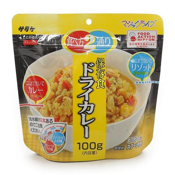 サタケ マジックライス 保存食 ドライカレー  ×20個入り 3ケース 【クレジット決済のみ】(KK)