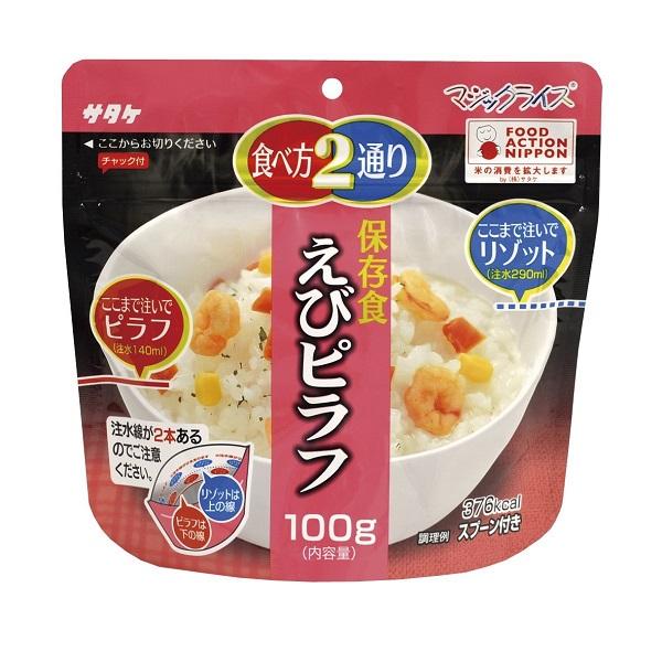 サタケ マジックライス 保存食  えびピラフ ×20個入り 3ケース 【クレジット決済のみ】(KK)