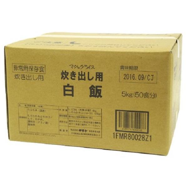 サタケ マジックライス 炊き出し用白飯×2【クレジット決済のみ】(KK)