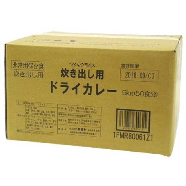 サタケ マジックライス 炊き出し用 ドライカレー×2【クレジット決済のみ】(KK)