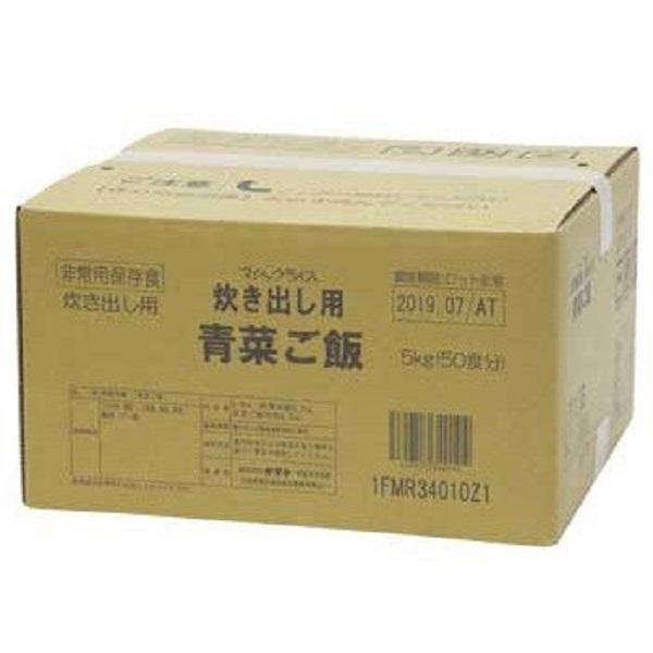 サタケ マジックライス 炊き出し用 青菜ご飯×2【クレジット決済のみ】(KK)