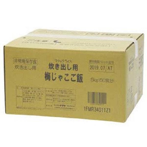 サタケ マジックライス 炊き出し用 梅じゃこご飯×2【クレジット決済のみ】(KK)