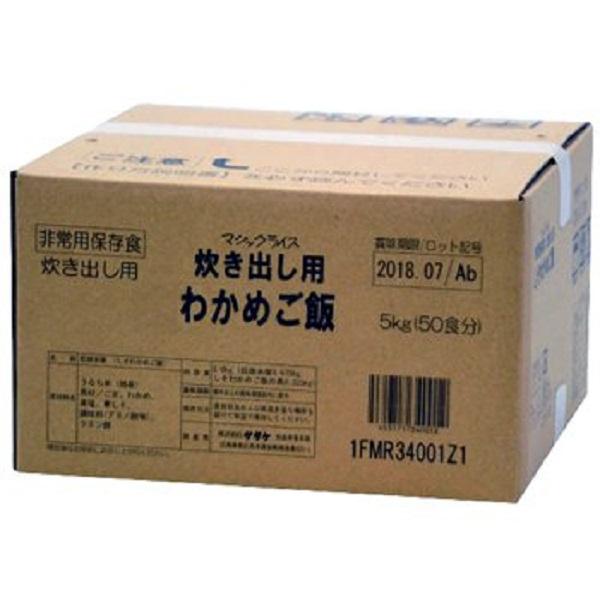 サタケ マジックライス 炊き出し用わかめご飯×2【クレジット決済のみ】(KK)