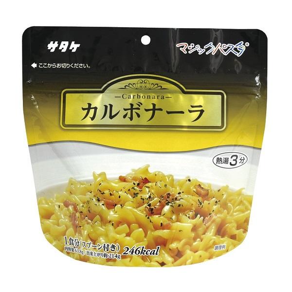 サタケ マジックパスタ 保存食  カルボナーラ×20個入り 3ケース 【クレジット決済のみ】(KK)