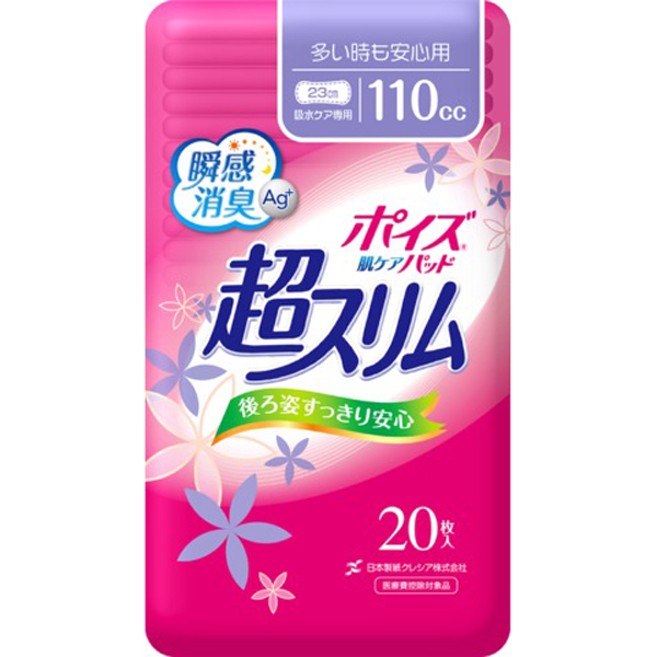 【送料無料】ポイズパッド超スリム 多い時も安心用20枚×24パック クレシア SH 【直送品】【代引不可】【4901750807351】