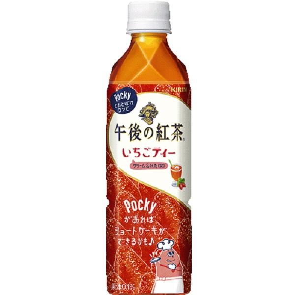 キリン 午後の紅茶いちごティーP 500ml 24本入り×1ケース【クレジット決済のみ】KK