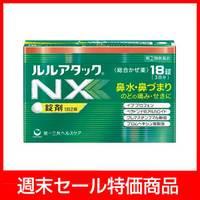 ★【週末特売】【指定第2類医薬品】ルルアタックNX 18錠