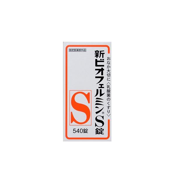 【指定医薬部外品】 新ビオフェルミンS錠(540錠)