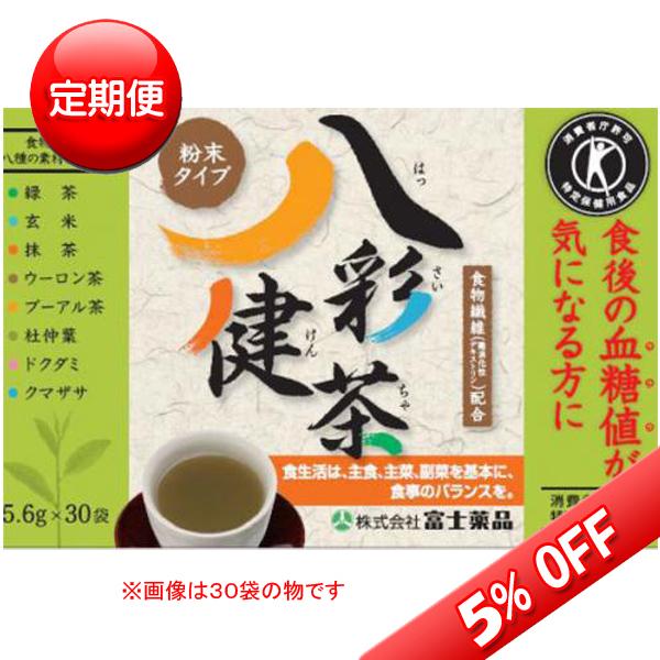 【定期便】特定保健用食品 八彩健茶 90袋 難消化デキストリン 血糖値 サプリ 糖の吸収 プーアル ドクダミ