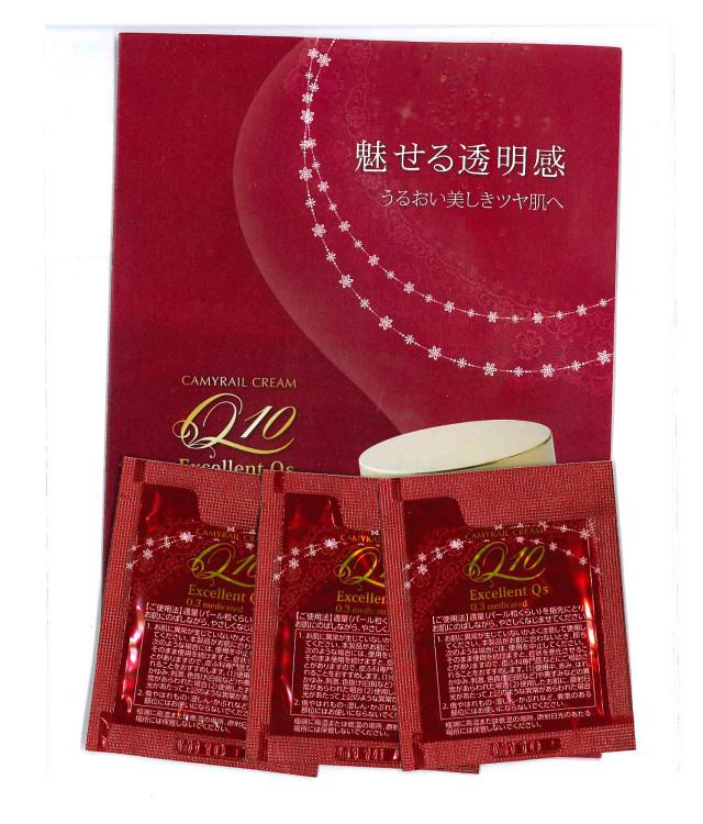 【CoQ10クリーム】キャミレールクリームエクセレントQS サンプルプレゼント【おひとり様1点限り】