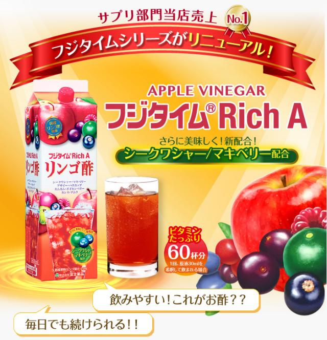 【定期便】飲む酢【リンゴ酢】フジタイムRichA 1800ml(富士薬品)