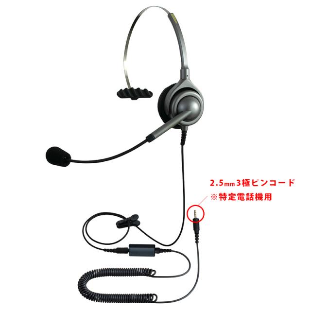 エンタープライズ製ヘッドセットパック片耳タイプ M20接続コード(2.5mm 3極ピンコード ※ヘッドセット接続はメーカー専用)