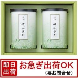 【30%OFF】やぶきた茶詰合せ