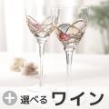 カルサ グラス+選べるワイン (B-01-065)