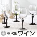 プラシオ グラス+選べるワイン (B-01-066)