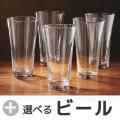 オーク ビアグラス+選べるクラフトビール (B-01-074)