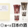 かれん グラス+選べる日本の酒 (B-01-088)