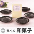 みこと 菓子皿+選べる和菓子 (B-01-150)