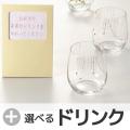 プラハ グラス+選べる果実のドリンク (B-01-159)