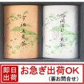 宇治 上煎茶・静岡 深むし煎茶 (KG-20)