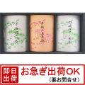 宇治 冠煎茶・手摘み上煎茶・静岡 深むし煎茶 (KG-50)