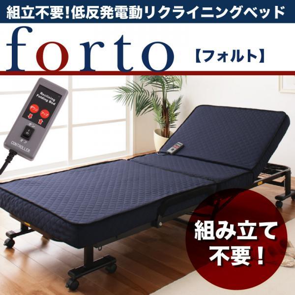 低反発電動リクライニング折りたたみベッド【forto】フォルト