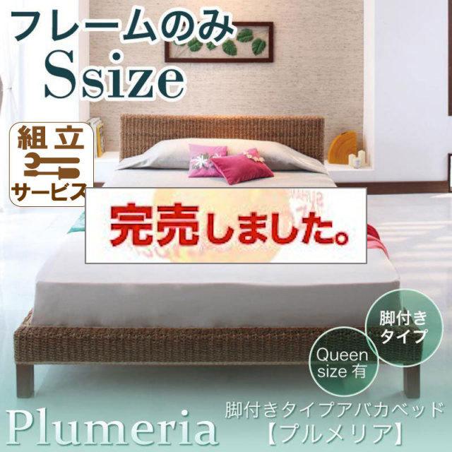 アジアンスタイル すのこベッド【Plumeria】プルメリア【フレームのみ】シングル