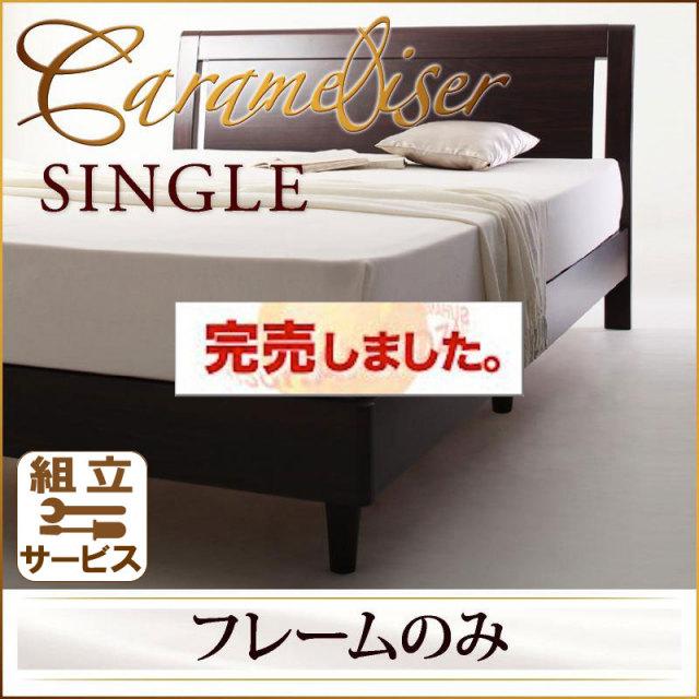 高品質 すのこベッド【Carameliser】キャラメリーゼ【フレームのみ】シングル
