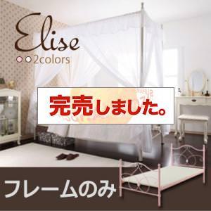 ロマンティック姫系パイプベッド【Elise】エリーゼ/天蓋なし【フレームのみ】