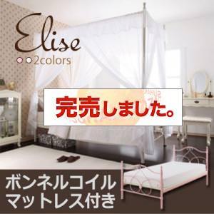 ロマンティック姫系パイプベッド【Elise】エリーゼ/天蓋なし【ボンネルコイルマットレス付き】