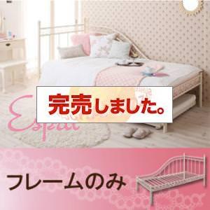 ロマンティック姫系アイアンベッド【Esprit】エスプリ【フレームのみ】