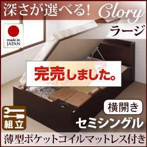 跳ね上げベッド【Clory】クローリー・ラージ セミシングル【横開き】薄型ポケットマットレス付